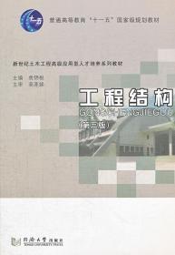 工程结构 袁锦根 主编 9787560849768