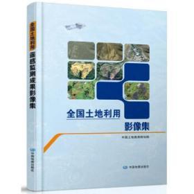 全国土地利用遥感监测成果影像集 中国土地勘测规划院 著