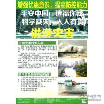 平安中国,造福你我 科学减灾,人人有责. 洪涝灾害 灾害治理编委