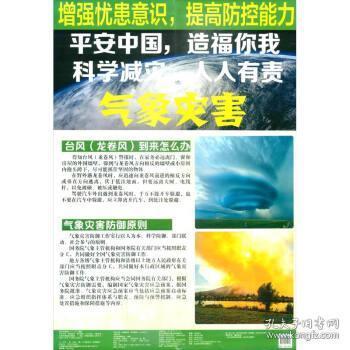 平安中国,造福你我 科学减灾,人人有责. 气象灾害 灾害治理编委