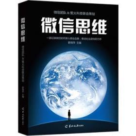 微信思维 谢晓萍 编 9787554301418