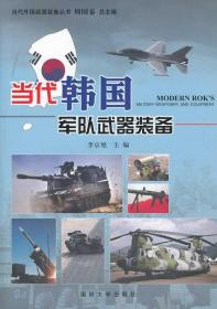 当代韩国军队武器装备 李京旭 主编 9787562620563