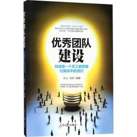 优秀团队建设:创造每一个员工都想要归属其中的组织 孙义,张钦