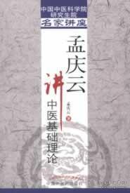 孟庆云讲中医基础理论 孟庆云 著 9787513213561