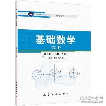 基础数学 李彪,刘毛生 编 9787516504611