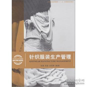 针织服装生产管理 陈雁 等 著 9787811118841