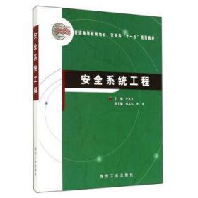 """普通高等教育地矿,安全类""""十一五""""规划教材:安全系统工程 曹庆"""