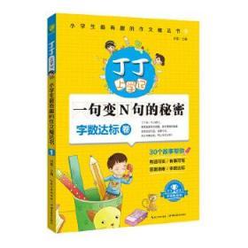 丁丁上学记:小学生有趣的作文魔法书1 刘蕾 9787556408641