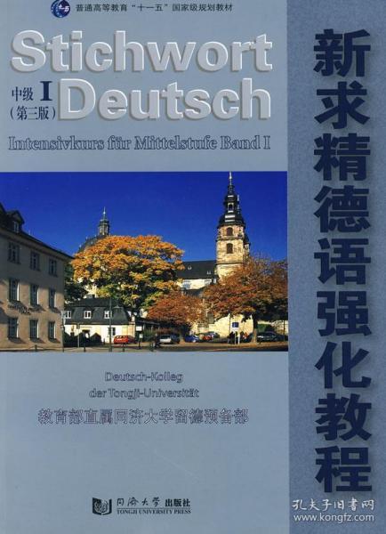 新求精德语强化教程中级1(第三版) 教育部直属同济大学留德预备