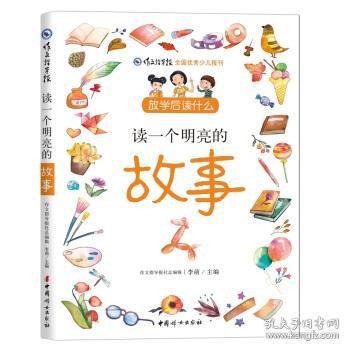作文指导报:读一个明亮的故事.放学后读什么 李萌 著