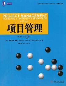 项目管理-英文版.第2版 (美)宾图 著,鲁耀斌,赵玲 译注