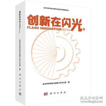 创新在闪光.2016 北京市科学技术奖励工作办公室 9787030516749
