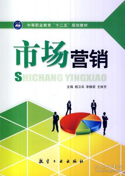 市场营销 杨卫兵 等主编 9787516503393