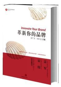 革新你的品牌 刘广杰 等主编 9787508637587