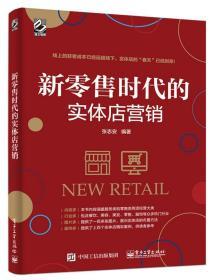新零售时代的实体店营销 张志安 9787121314759