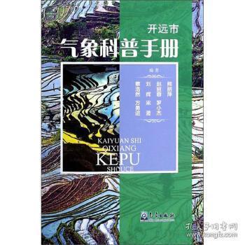 气象科普手册 蔡浩然,方勇进,刘辉,梁澄,赵丽蓉等 著
