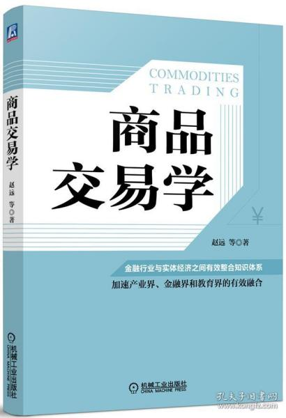 商品交易学 赵远 等著 9787111413950
