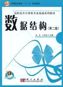 数据结构(第二版) 郑泳,方  主编 9787030242396