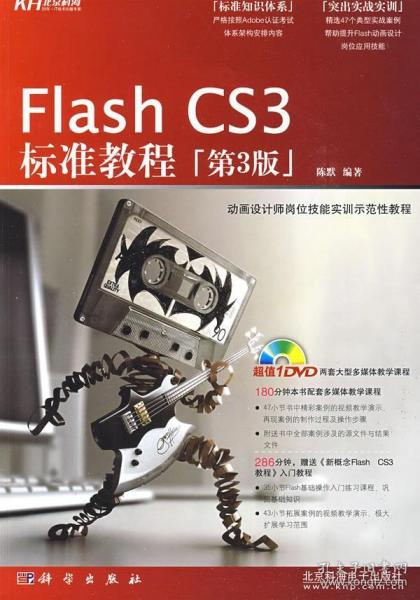 Flash CS3标准教程 陈默 编著 9787030242976