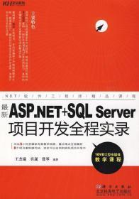 新ASP.NET+SQL Server项目开发全程实录 王杰瑞,宾晟,张琴 编