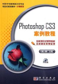 Photoshop CS3案例教程(附光盘) 刘斯 主编 9787030270313