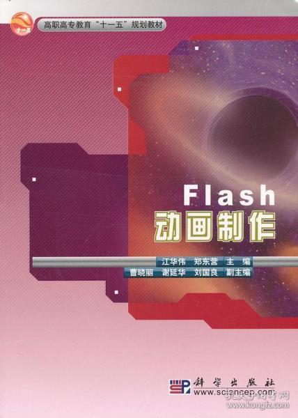 FLASH动画制作 江华伟,郑东营 主编 9787030273352