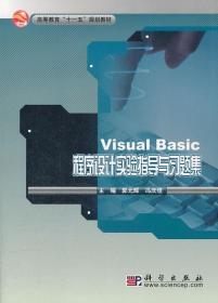 Visual_Basic程序设计实验指导与习题集 郭元辉 等主编