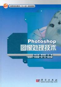 Photoshop图像处理技术 朱士高,黄华国 主编 9787030275387