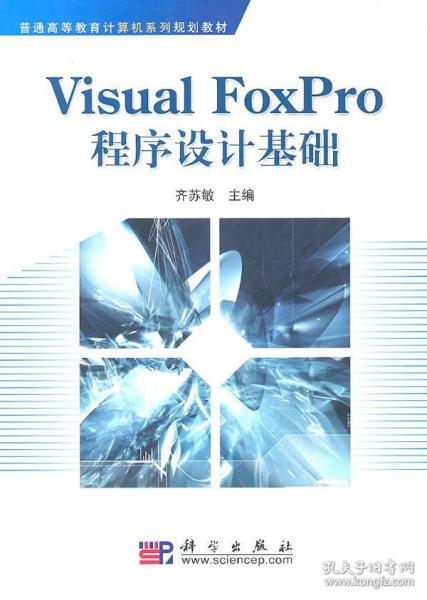 Visual_FoxPro程序设计基础 齐苏敏 主编 9787030287861