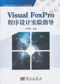 Visual_FoxPro程序设计实验指导 刘邦强 主编 9787030289667