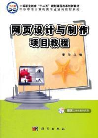 网页制作与网站建设项目教程 姜华 主编 9787030317339