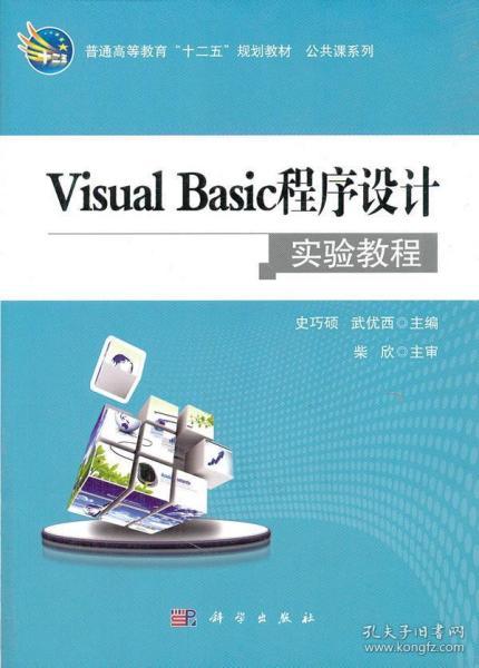 VisualBasic程序设计实验教程 史巧硕,武优西  主编