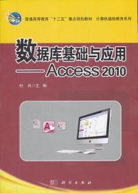数据库基础与应用—Access2010 付兵 主编 9787030329929
