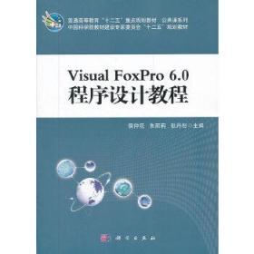 Visual_FoxPro6.0程序设计教程 侯仲尼,朱丽莉,张丹彤