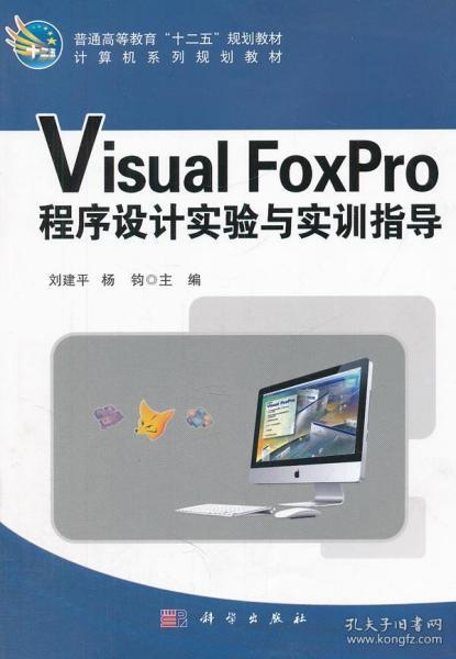 Visual_FoxPro程序设计实验与实训指导 刘建平,杨钧 主编
