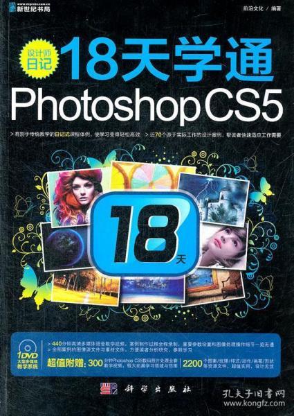 设计师日记18天学通Photoshop CS5(全彩)(赠送440分钟高清多媒