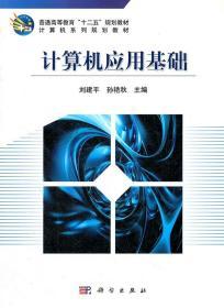 计算机应用基础 刘建平,孙艳秋 主编 9787030341181