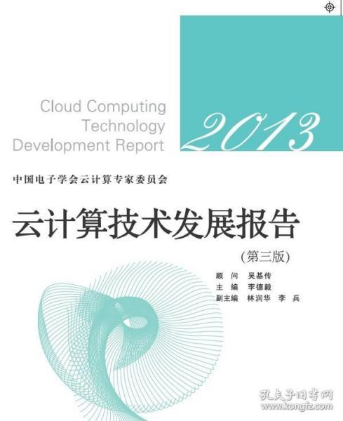云计算技术发展报告 李德毅,林润华,李兵 9787030343154