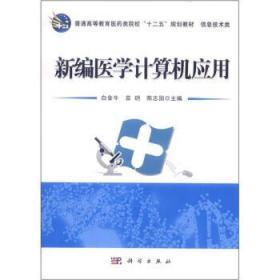 新编医学计算机应用 白金牛,苗玥,陈志国 编 9787030350930