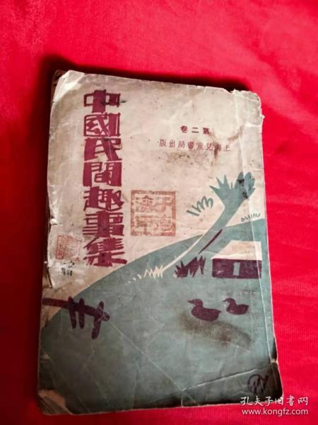 中国民间趣事集 余姚传说第二卷