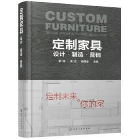 定制家具:设计·制造·营销