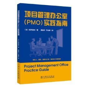 项目管理办公室(PMO)实践指南