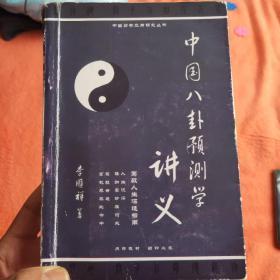 中国八卦预测学讲义