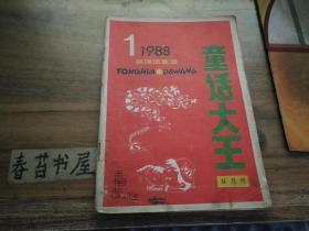 童话大王【1988年第1期】