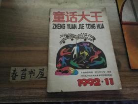 童话大王【1992年第11期】