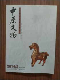 中原文物:2014年第2期