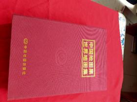 中国地图集、世界地图集【2本合售】带外盒【精装本】