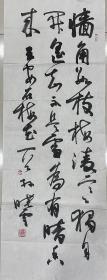 著名书法家孙晓云老师书法一副,唐诗一首,尺寸100*34厘米,保真!