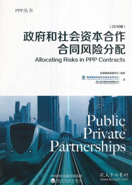 PPP丛书 政府和社会资本合作合同风险分配(2016版)