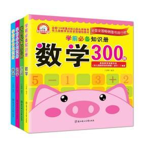 数学300题/学前必备知识册 拼音300题 识字300个 诗词300个全4册 名师推荐